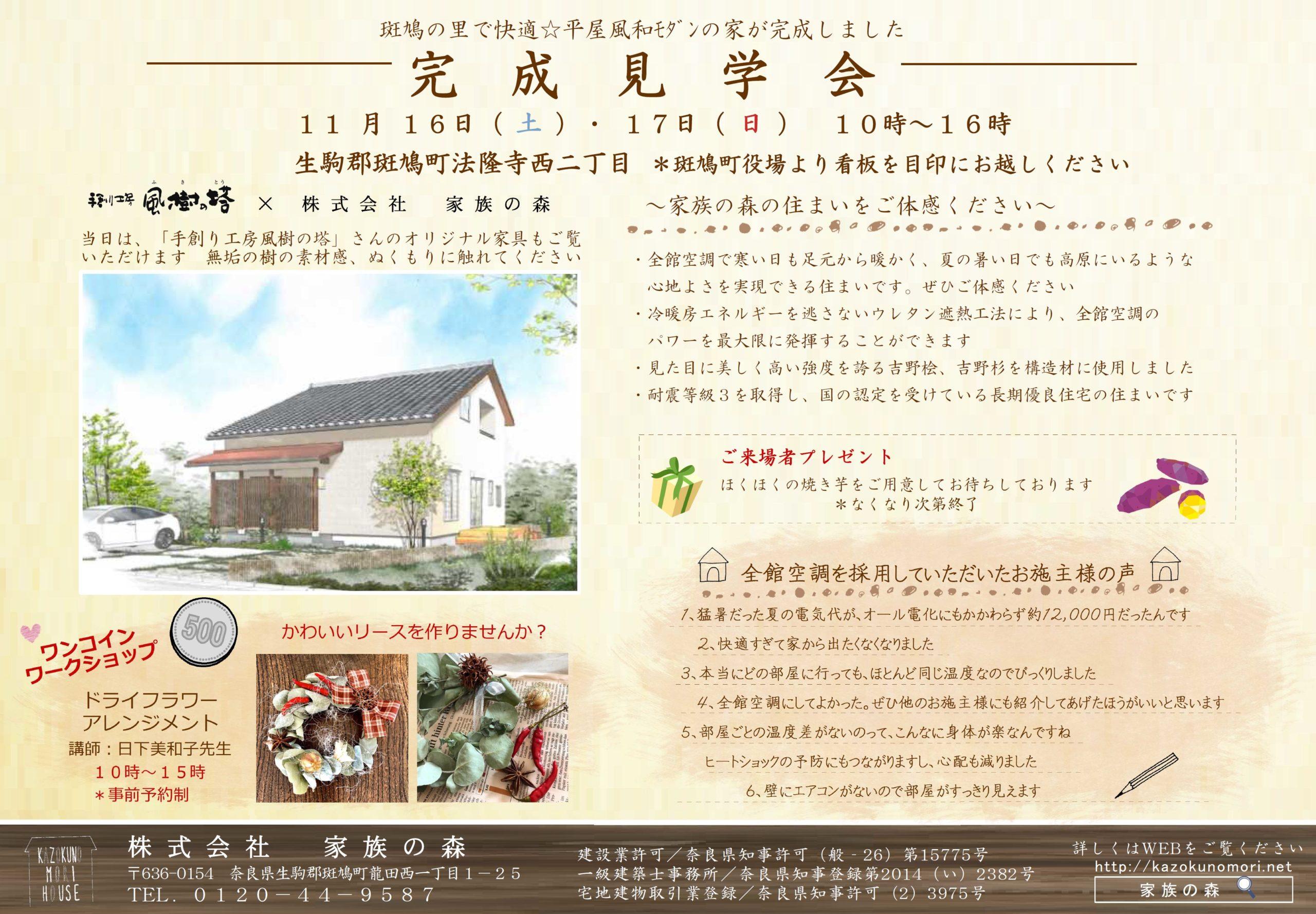 斑鳩の里で快適☆和モダンの家 完成見学会のお知らせ